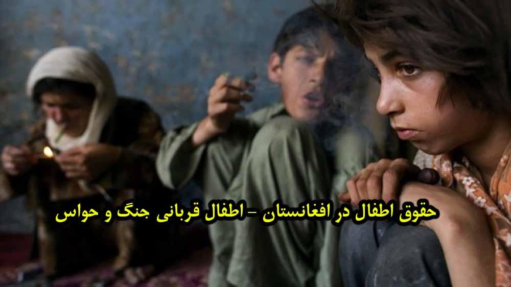 Afghan-addicted-kids