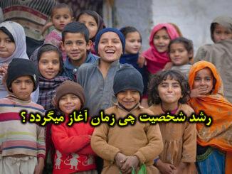 Afghan-kids