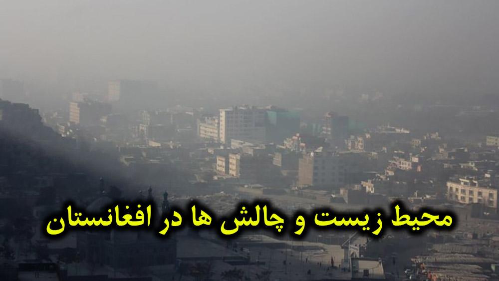 Afghanistan-environment