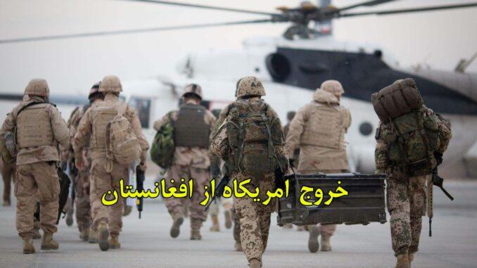Us-leaves-afghanistan-sep2021