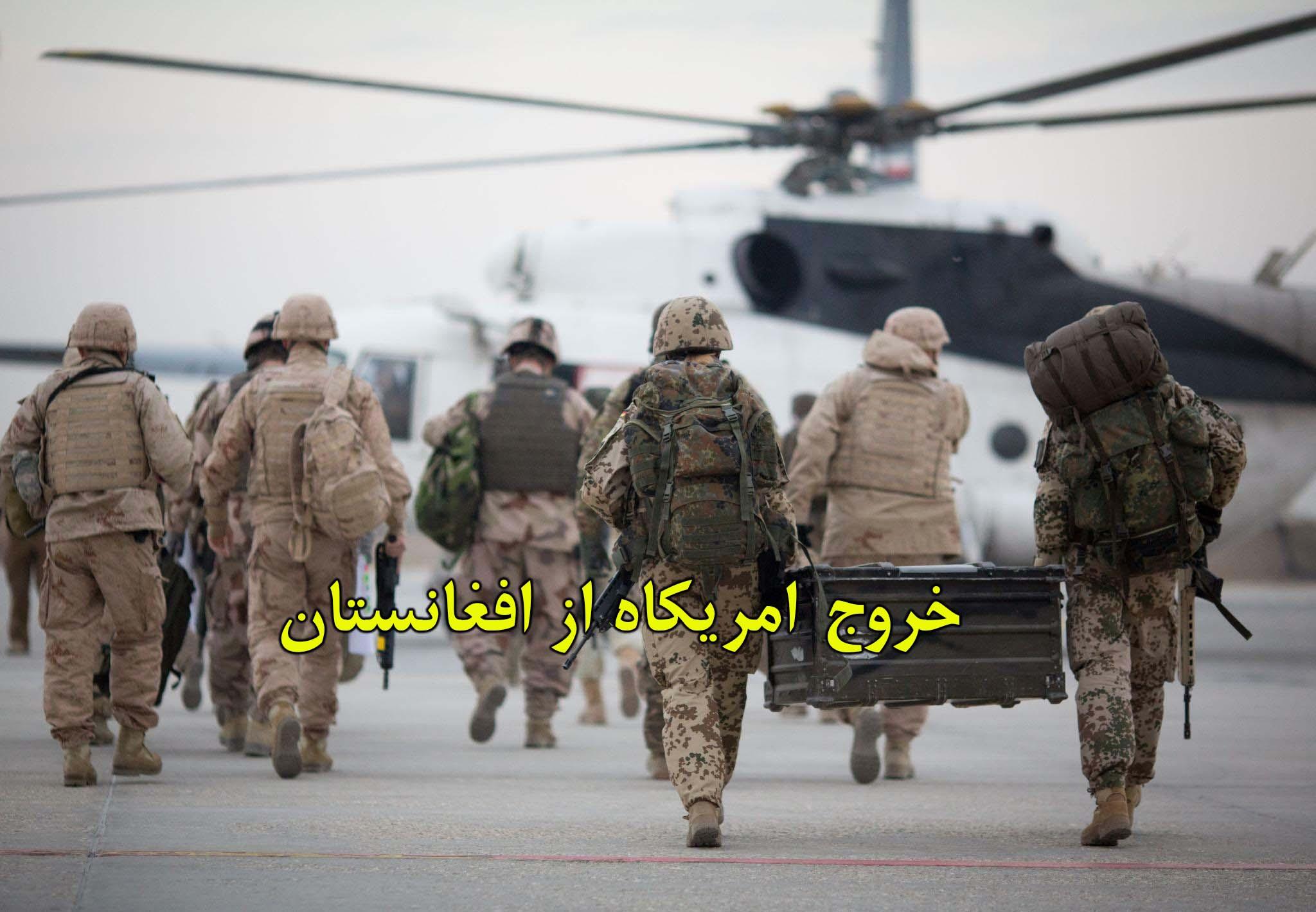 خروج نیروهای آمریکاه از افغانستان