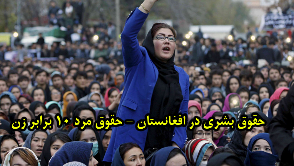Women-rights-in-afghanistan