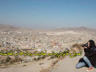 afghan-media