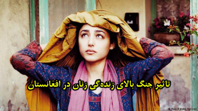 afghan-women-war