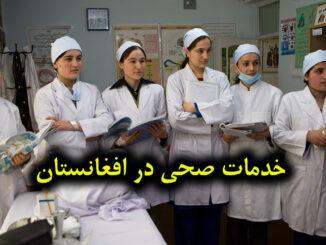 afghanistan-healthcare