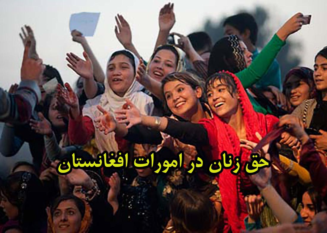afghanwomen-rights-afghanistan