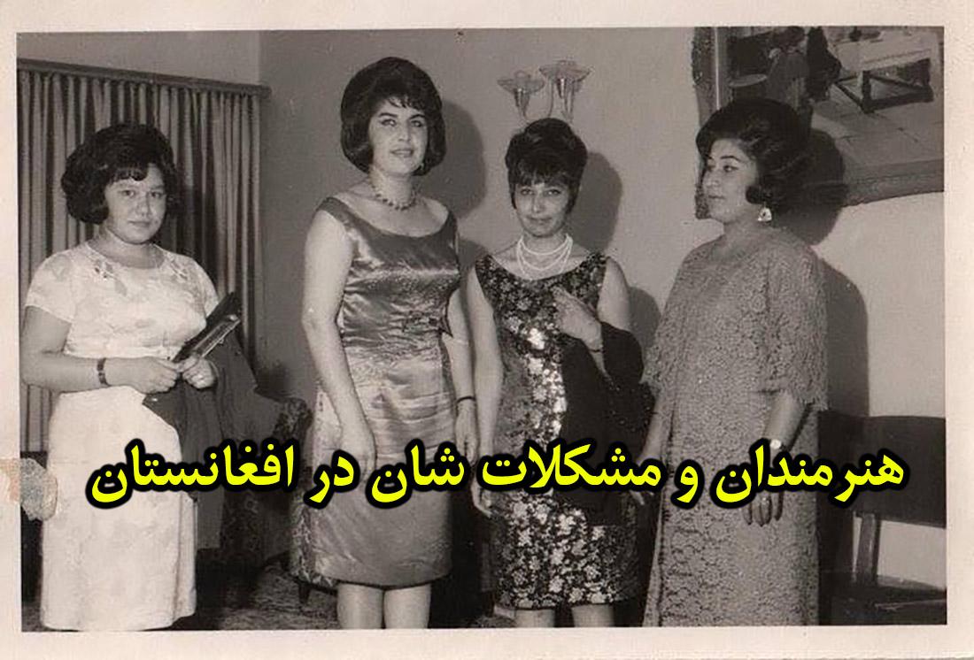Afghan-old-female-singers