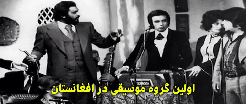 Afghan-singers-1950