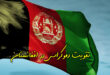 Democracy in afghanistan