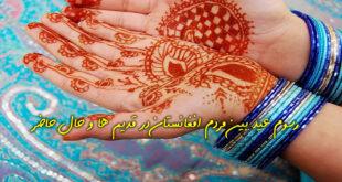 Eid-mubarak-afghanistan