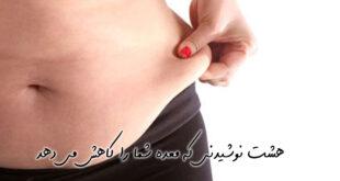 loose-belly-wieght