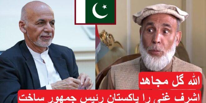 الله گل مجاهد – اشرف غنی را پاکستان رئیس جمهور ساخت