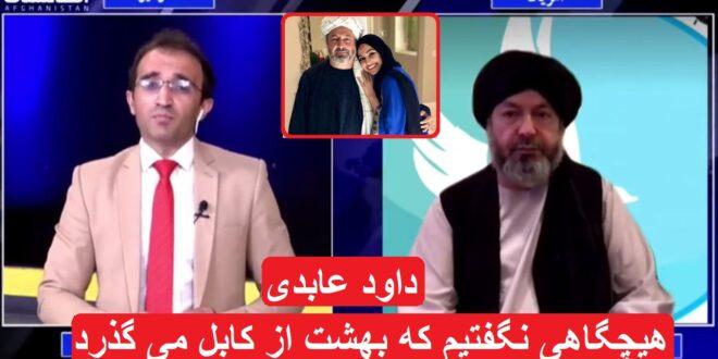 محمد داود عابدی از گفته های خود منکر شد