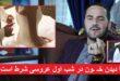 جامعه سنتی افغانستان که فقط چند قطره خـ ـون پاکی یک زن را تایید می کند